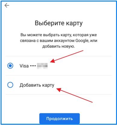 добавление карт в гугл пей