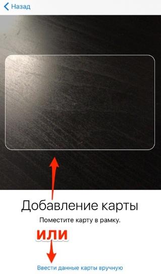 добавление новой карты эппл пей
