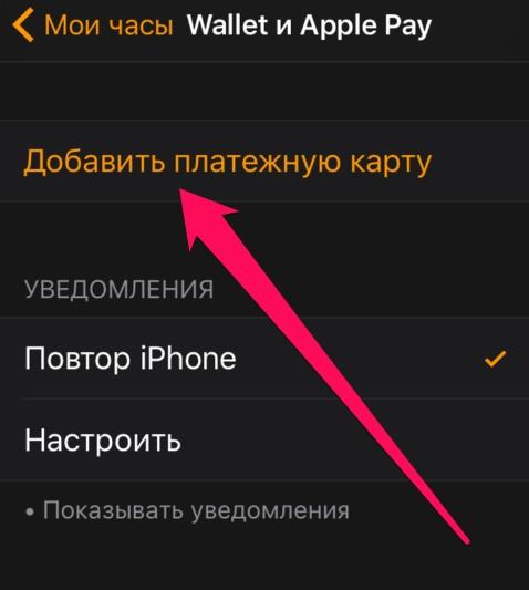 добавление новой карты на эппл часах