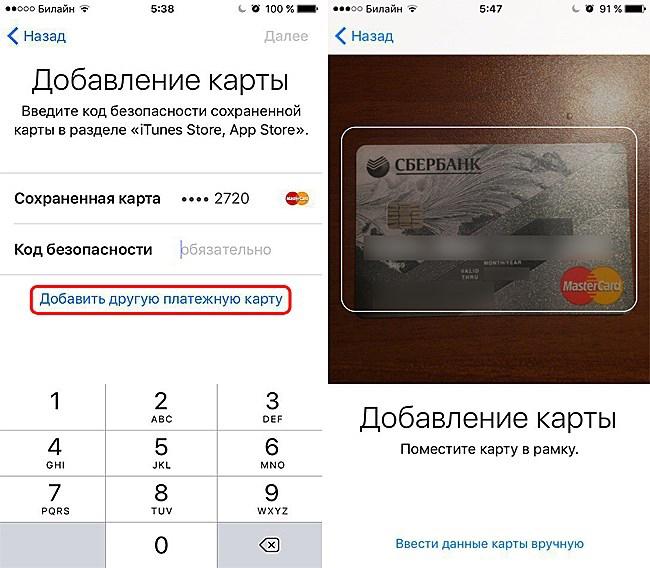 добавление новой карты сбербанк в валлет