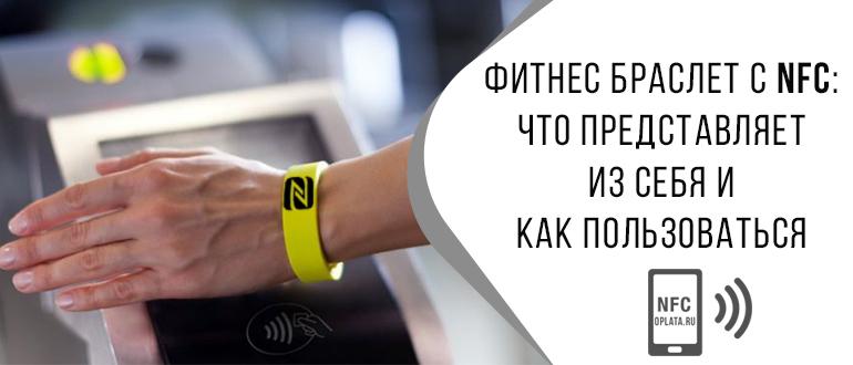 фитнес браслет с nfc