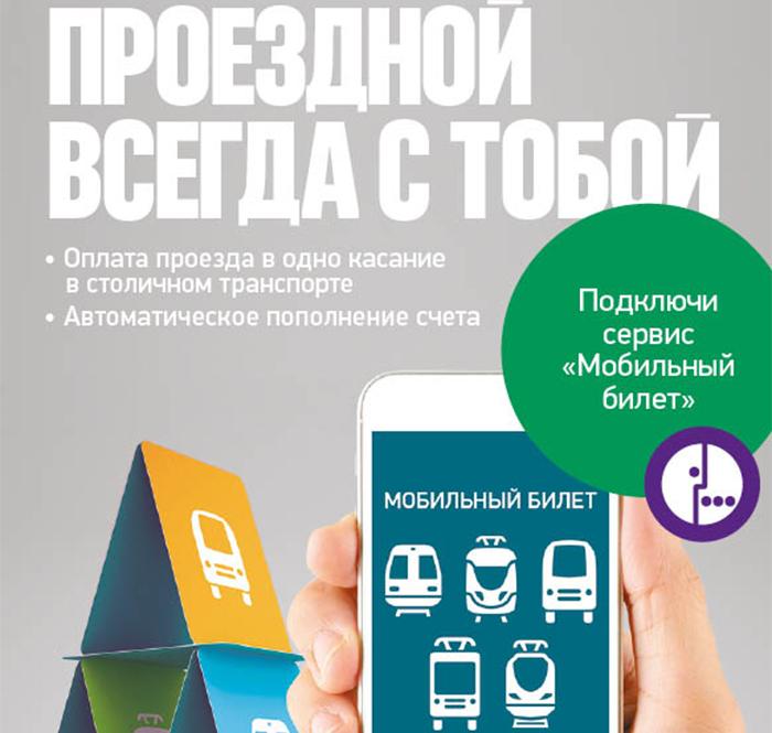 мобильный билет мегафон