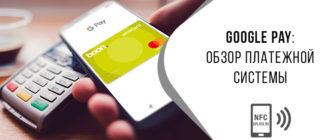 google pay платежная система