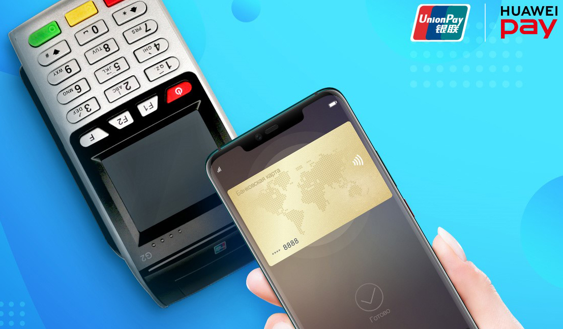 Huawei Pay в россии