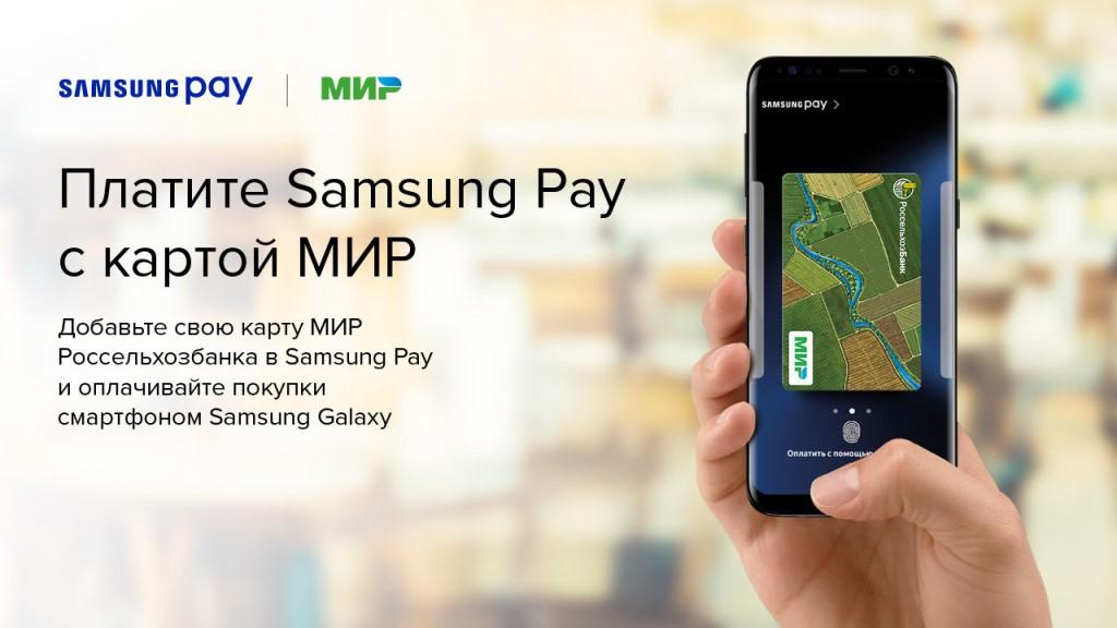 карта мир от россельхозбанка и Samsung Pay