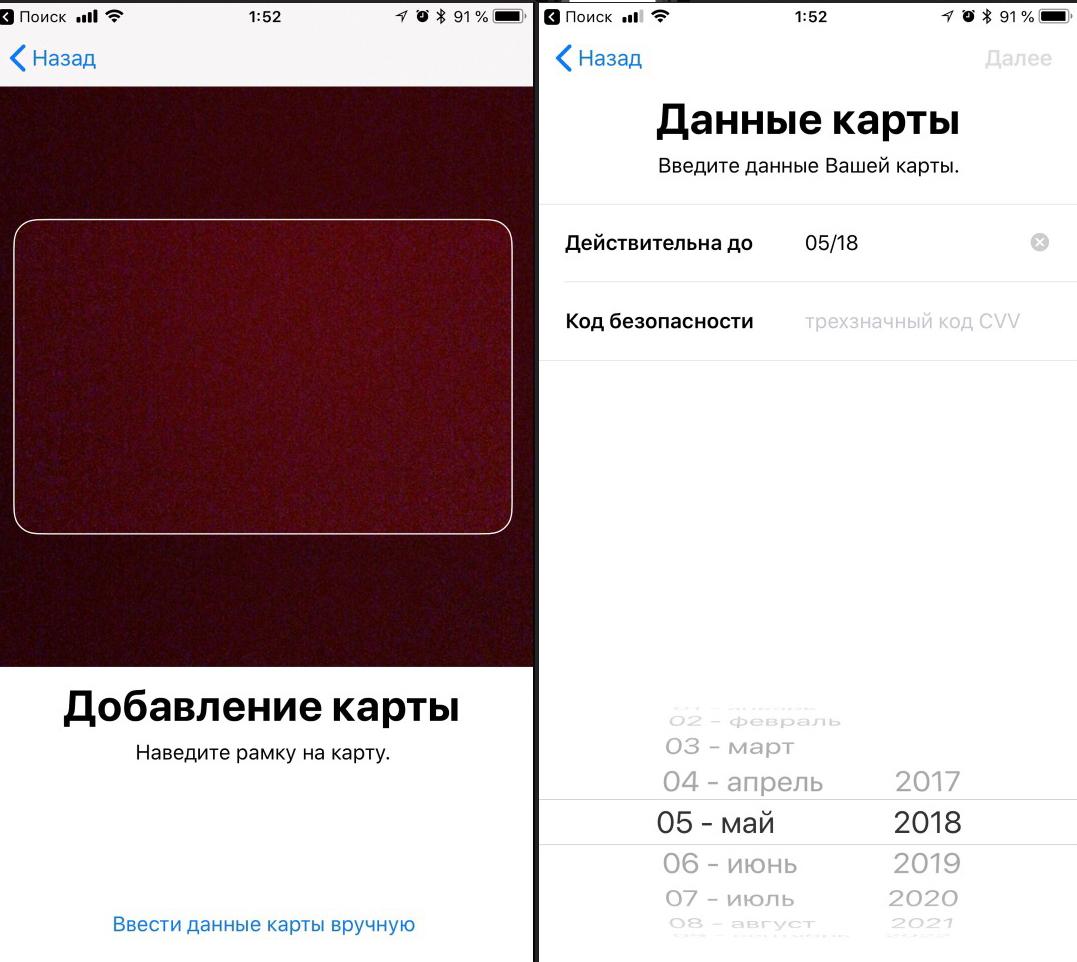 приложение валлет - добавление новой платежной карты