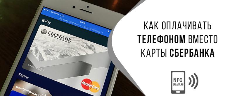 Как оплачивать телефоном вместо карты Сбербанка с ОС Андроид или iOS