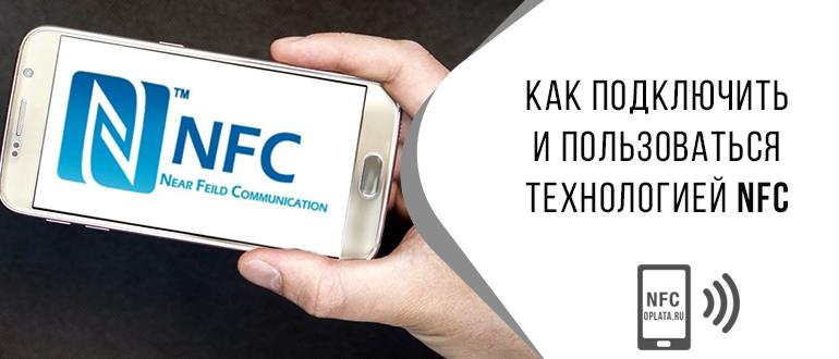 NFC от «А» до «Я» подробно рассказываем что такое, и как NFC в телефоне изменит жизнь каждого