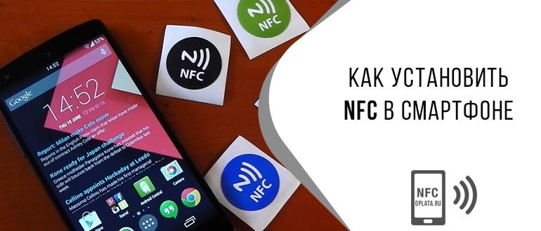как установить nfc в смартфоне если его нет