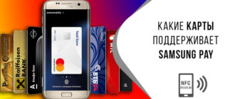 какие карты поддерживает samsung pay