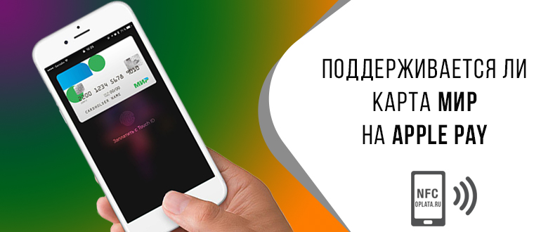 карта мир apple pay