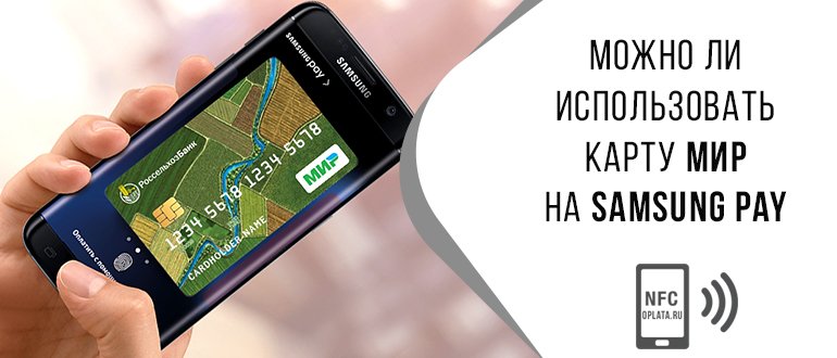 карта мир samsung pay