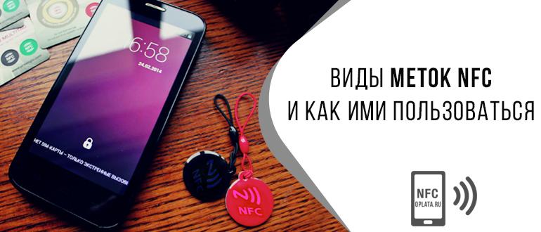 Основные возможности использования NFC на смартфоне. Как можно пользоваться модулем в смартфоне. Оплата посредством NFC с телефона.