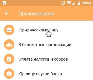 мобильное приложение тинькофф оплата