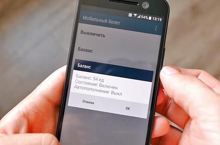 опция Мобильный билет проверка баланса