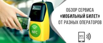 мобильный билет