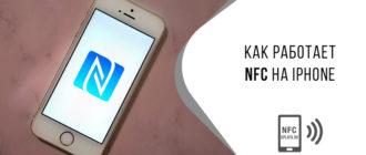 nfc на iphone