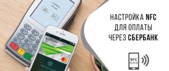 nfc сбербанк