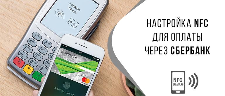 Как оплачивать счета телефоном вместо карты Сбербанка