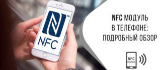 nfc в телефоне что это