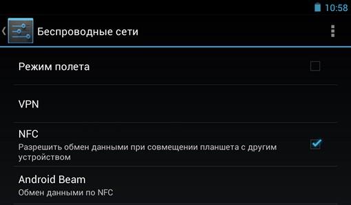включить nfc на андроид