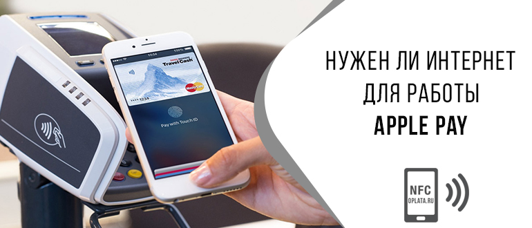нужен ли интернет для apple pay