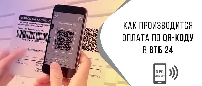 оплата по qr коду втб