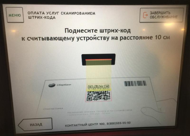 сканер QR кода сбербанк банкомат