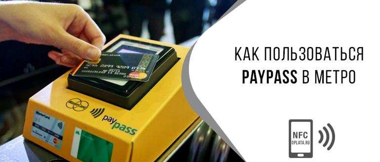 PayPass в метро — можно ли оплатить проезд бесконтактной банковской картой