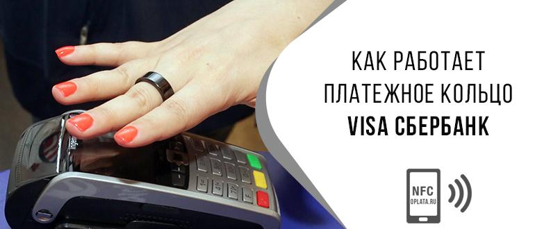 Кольцо NFC с бесконтактной оплатой покупок с технологией Visa PayPass