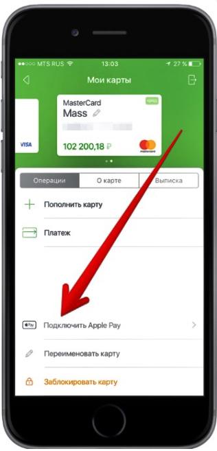 подключение эппл пей через сбербанк онлайн