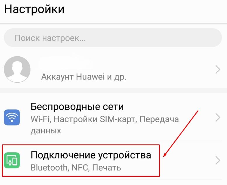 NFC настройка на андроид