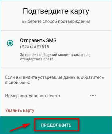 подтверждение карты при помощи СМС