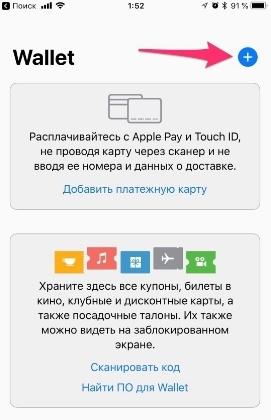 приложение Wallet добавление карты