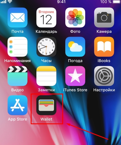 приложение валлет на эппл