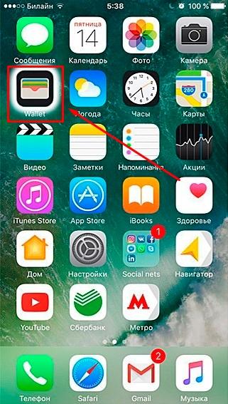 приложение валлет - запуск