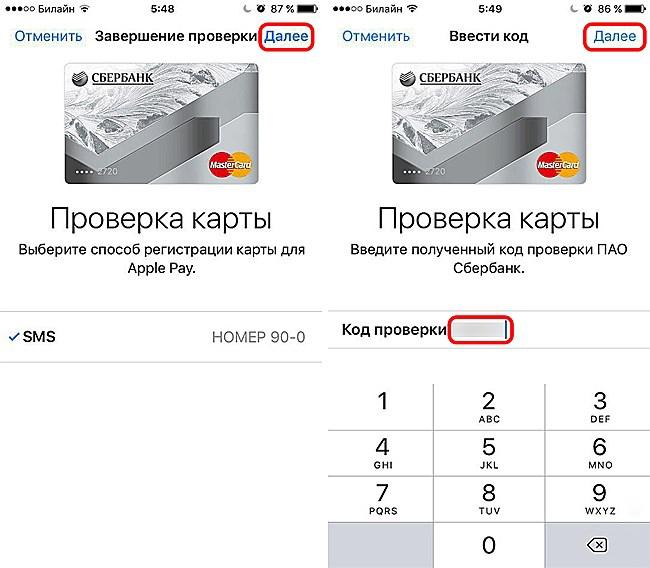проверка карты в эппл пей
