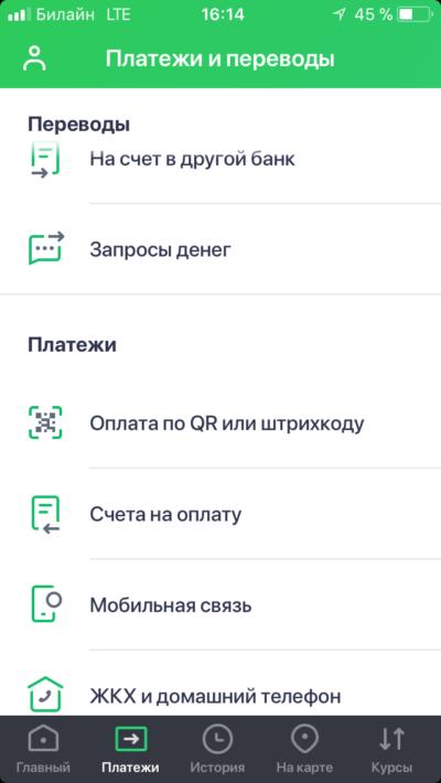 раздел платежей сбербанк приложение