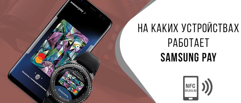 Как скачать и установить Samsung Pay на смартфон