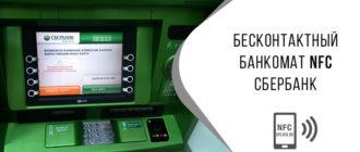 сбербанк банкомат nfc