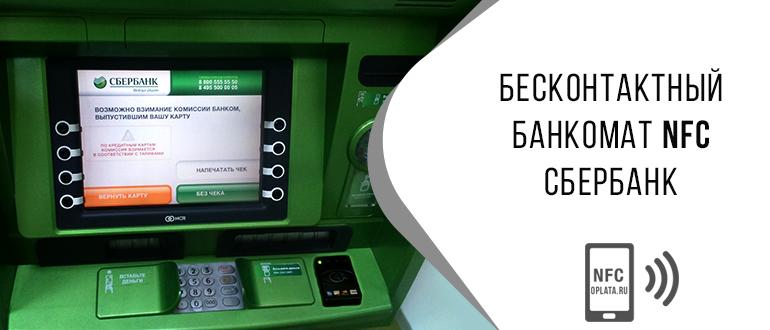 Сбербанк карта с нфс