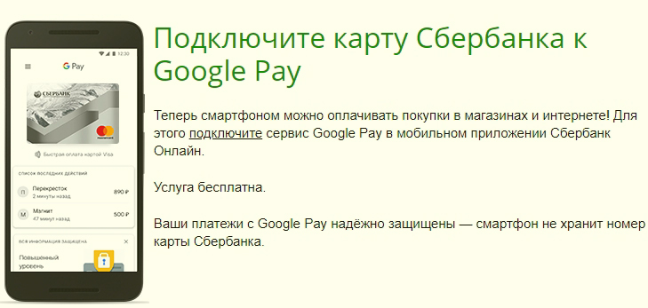 сбербанк и Android Pay