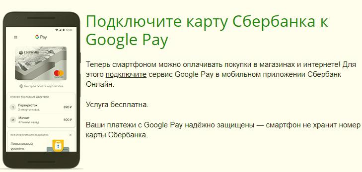 сбербанк и гугл пей
