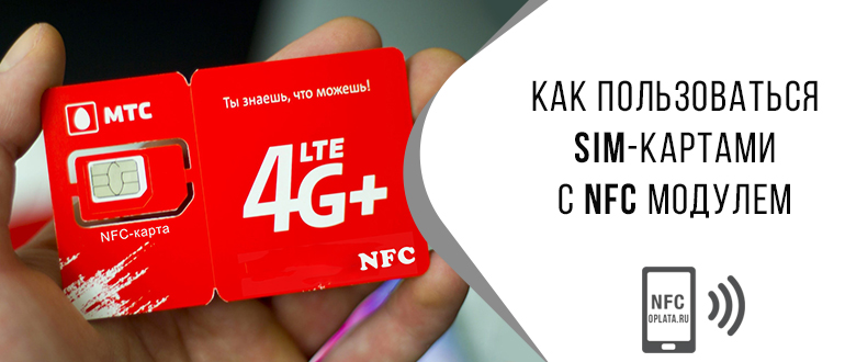 сим-карта nfc