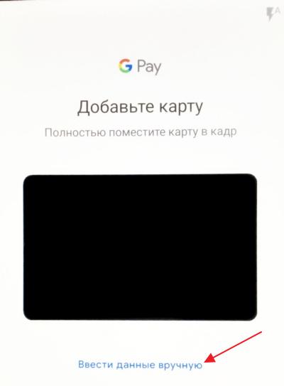 сканирование карты в Google Pay