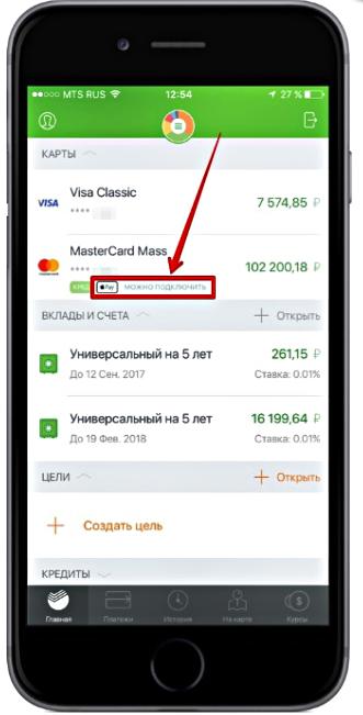 список карт в сбербанк онлайн