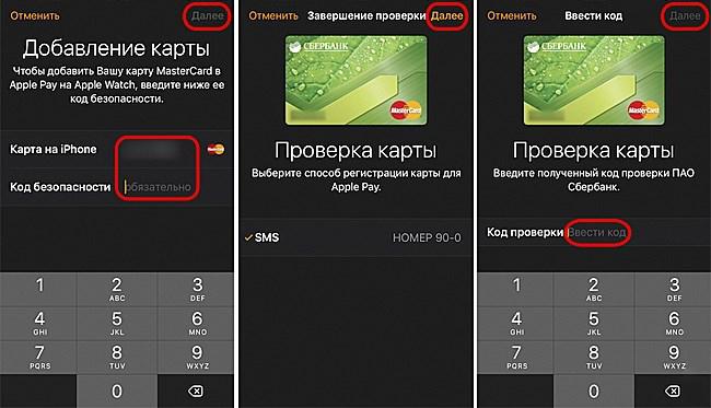 добавление карты на эппл часы
