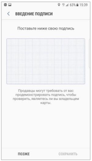цифровая подпись в самсунг пей