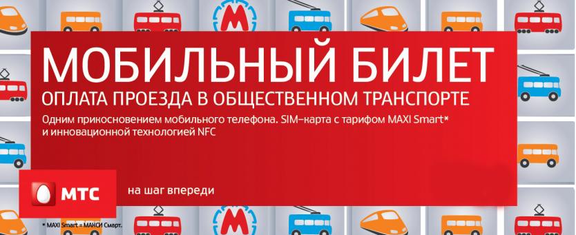 мобильный билет мтс