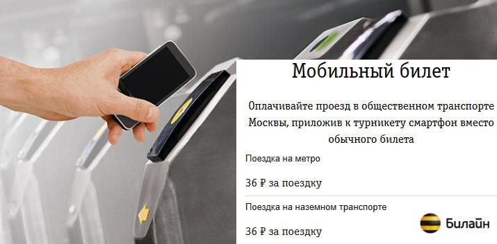 мобильный билет билайн - описание